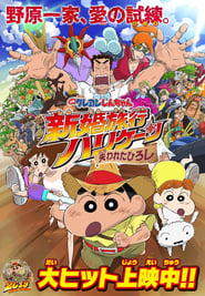 Poster Crayon Shin-chan: Honeymoon Hurricane ~The Lost Hiroshi~ 2019
