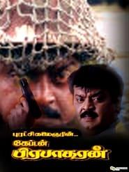 Poster Captain Prabhakaran 1991