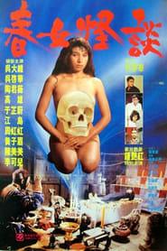 處女的誘惑 1992