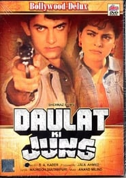 Daulat Ki Jung Hindi Full Movie Watch Online