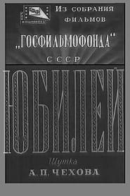 Юбилей 1944