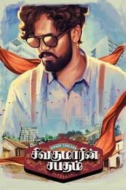 Sivakumarin Sabadham (2021) Tamil