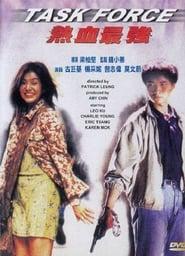 مشاهدة فيلم Task Force 1997 مترجم أون لاين بجودة عالية