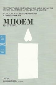 مشاهدة فيلم Puccini: La Bohème مترجم