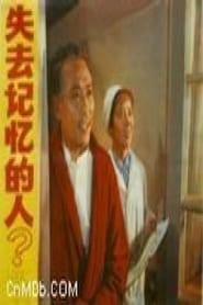 Shi qu ji yi de ren 1978