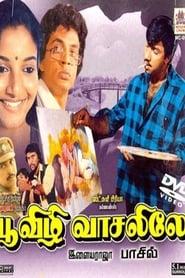 Poovizhi Vasalile (1987)