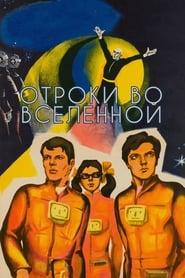 Отроки во Вселенной (1975)