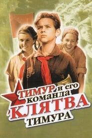 Клятва Тимура 1942