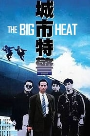 The Big Heat (1988)