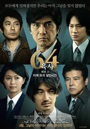 64-ロクヨン-後編 (2016)