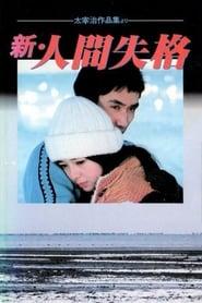 New – No Longer Human (1978)