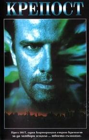 Крепост (1992)