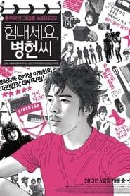 Cheer Up Mr. Lee (2013)
