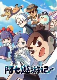 Watch 阿七遨游记 (2021)