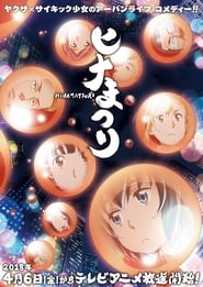 Hinamatsuri Season 1 Episode 2