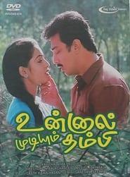 Unnal Mudiyum Thambi (1988)