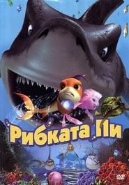 Рибката Пи (2006)
