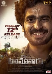 Cinemavala (2021) Hindi Dubbed (Amazon Prime)