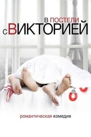 Смотреть В постели с Викторией