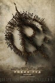 Робин Гуд: Начало - смотреть фильмы онлайн HD