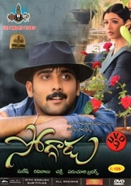 Soggadu movie