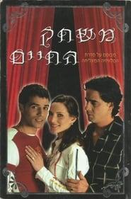 משחק החיים 2003
