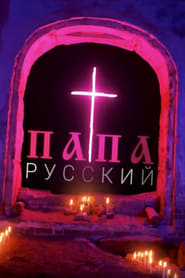 Папа русский (2020) Cda Zalukaj Online