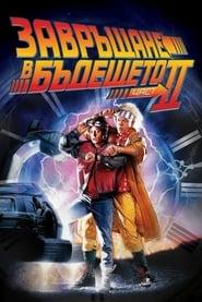 Завръщане в бъдещето 2 / Back to the Future II (1989)