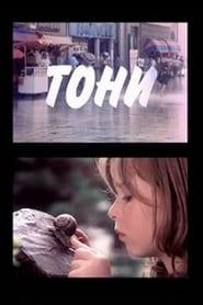 Tony (1991)