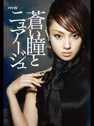 فيلم Aoi Hitomi to Nuage مترجم