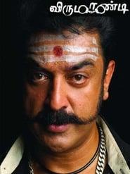 Virumandi (2004) Full Movie Online Download