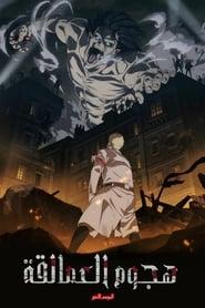 Attack on Titan-Azwaad Movie Database