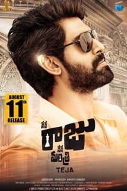 Nene Raju Nene Mantri (2017) Full Movie Watch Online Free Download