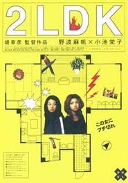 2LDK – 2 Zimmer, Küche, Bad (2003)