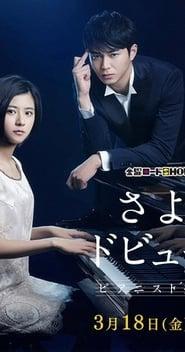 Sayonara Debussy – Pianist Tantei Misaki Yosuke