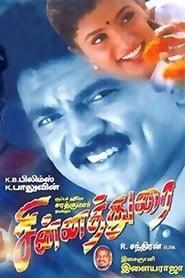 Chinnadurai 1999
