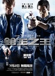 鎗王之王 (2010)