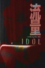 Idol (2020)