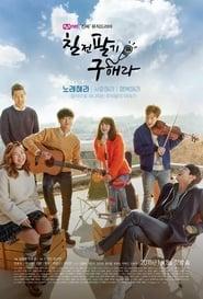 Persevere Goo Hae Ra (2015)