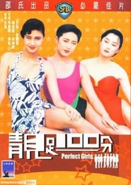 Poster Perfect Girls 1990
