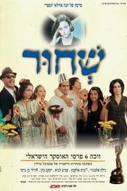 Sh'Chur (1994)