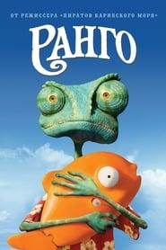 Ранго - смотреть фильмы онлайн HD