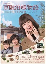 Keihan Ensen Monogatari  ~Kominka Minpaku Kizuna-ya e Youkoso~ 2021