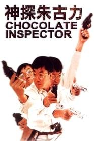 神探朱古力 (1986)