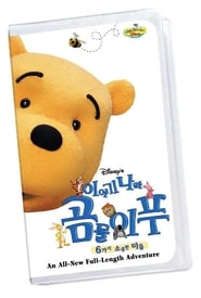 The Book of Pooh: Stories from the Heart