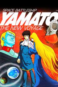 Space Battleship Yamato: The New Voyage (1979)