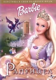 Барби в Рапунцел (2002)