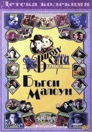 Бъгси Малоун (1976)