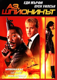 I Spy / Аз, шпионинът (2002)