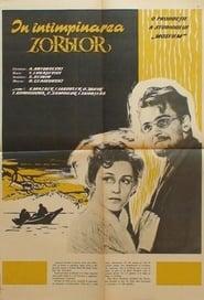 Заре навстречу (1960)